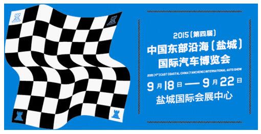 2015盐城国际车展即将启航