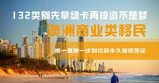 冠沣移民人民币贬值澳洲132投资移民成保值首