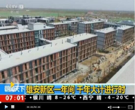 视频:雄安新区一年间 千年大计进行时 来源:央视新闻