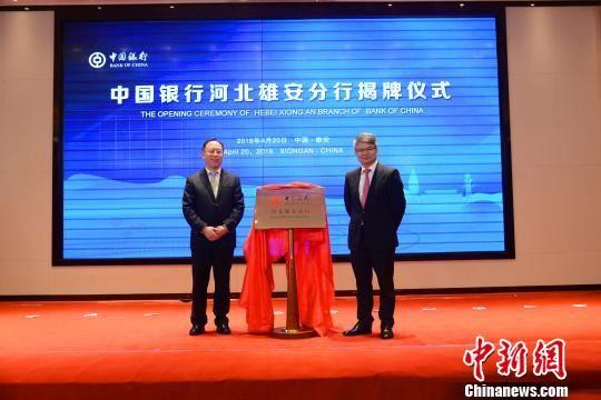 图为中国银行河北雄安分行揭牌仪式现场。 崔涛 摄