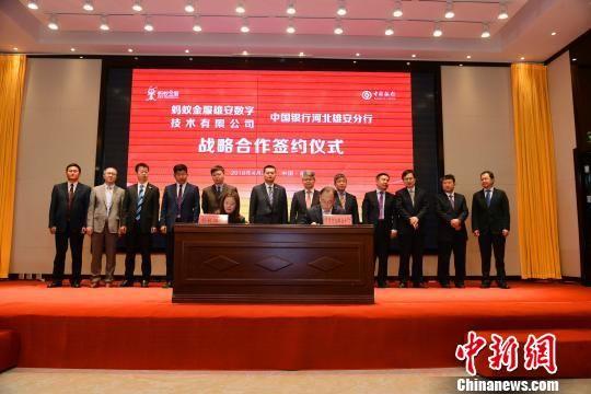 中国银行河北雄安分行与招商局集团雄安办、浪潮雄安云链科技有限公司、蚂蚁金服雄安数字技术有限公司签署了战略合作协议。 崔涛 摄