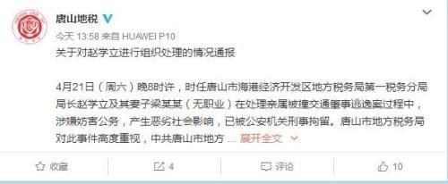 河北省唐山市地方税务局官方微博截图。