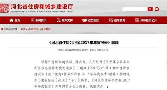 河北省住建厅网站相关信息截图。
