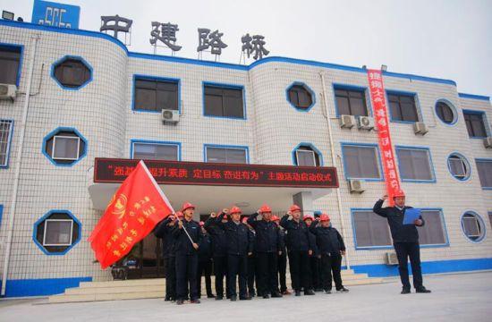 一公司迁曹项目部进行了集体宣誓。 王绍旭 摄