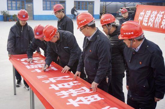 一公司秦皇岛市政项目开展签字活动。 王绍旭 摄