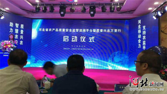 图为河北省启用农产品质量安全监管追溯平台启动仪式现场。