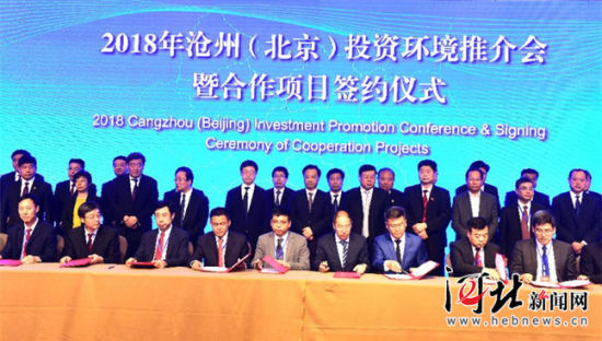 5月16日,2018年沧州(北京)投资环境推介会暨合作项目签约仪式在北京举行。图为签约仪式现场。 记者戴绍志摄