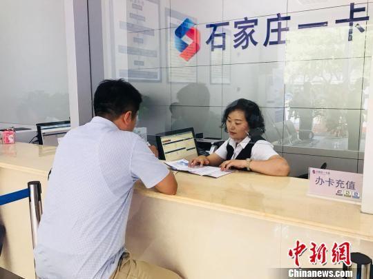 """市民在石家庄一卡通有限公司办理""""京津冀互通卡""""。 智盛甜 摄"""