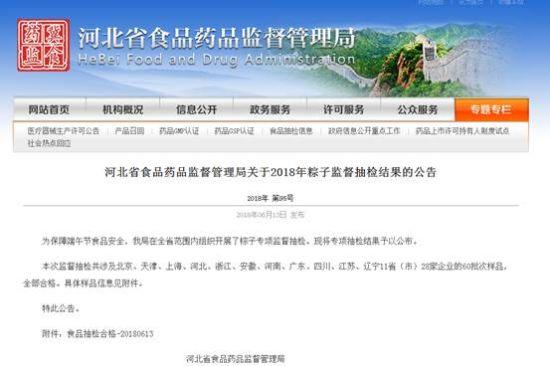 河北省食品药品监督管理局网站相关信息截图