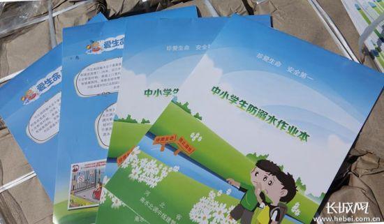 中小学生防溺水作业本 记者 张欣 摄