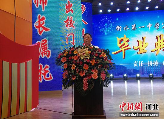 衡水中学党委书记、校长郗会锁致辞。 王鹏 摄