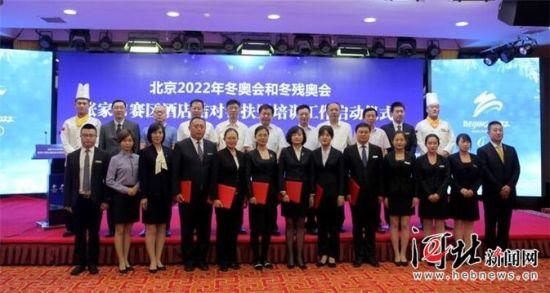 6月21日,北京2022冬奥会和冬残奥会张家口赛区酒店结对帮扶活动现场。 记者李艳红摄