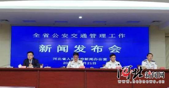 6月21日,河北省政府新闻办召开全省交管工作新闻发布会。图为发布会现场。记者梁成栋摄