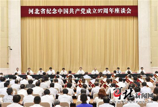 日前,河北省纪念中国共产党成立97周年座谈会在石家庄召开。这是会议现场。 记者赵威摄