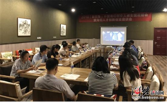 7月11日,2018(第四届)中国海归创业大赛全国说明会在石家庄物联网大厦举办。图为会议现场。最新开户送体验金大全省科技企业孵化协会供图