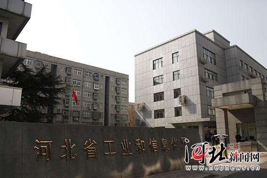 河北省工业和信息化厅 董康摄
