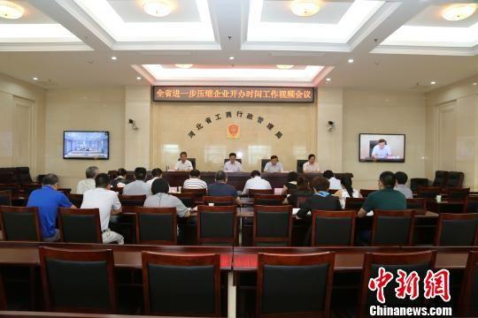 河北省进一步压缩企业开办时间工作会议现场 河北省工商行政管理局供图