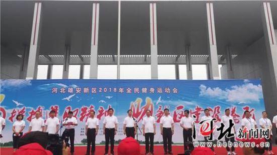 8月8日,雄安新区首届全民健身运动会开幕式在雄安市民服务中心隆重举行。图为活动现场。 河北日报客户端 记者原付川摄