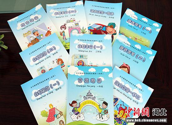 涞水县特教中心主编的全套《全日制配置学校校本教材(试用)》。赵庆斌摄