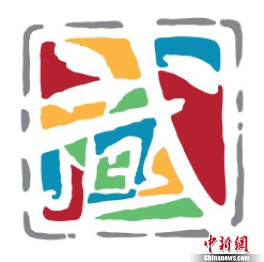 第二届衡水市旅游产业发展大会会徽 武强县委宣传部 摄