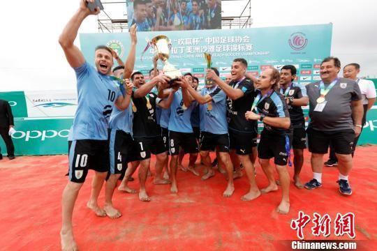中国――拉丁美洲沙滩足球锦标赛19日在河北唐山国际旅游岛落幕。图为乌拉圭队球员与教练在欢庆夺得冠军。 徐晓跃 摄
