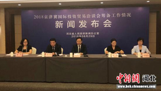 图为京津冀三地贸促会代表在新闻发布会上介绍筹备工作情况。 宋敏涛 摄