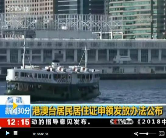 视频:港澳台居民居住证申领发放办法公布 来源:央视新闻