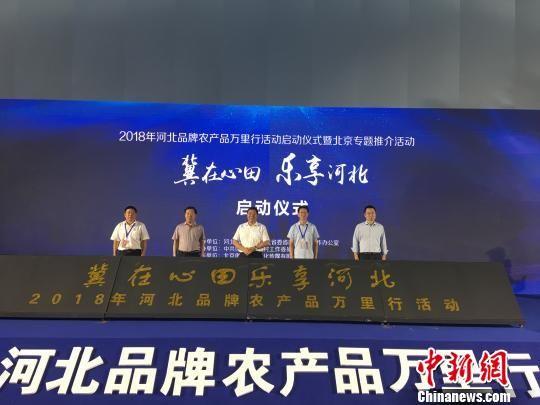 """""""2018年河北品牌农产品万里行活动""""北京启动现场 房现玉 摄"""