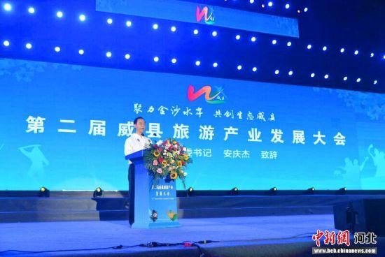 威县县委书记安庆杰对威县旅游产业进行推介。 张鹏翔 摄