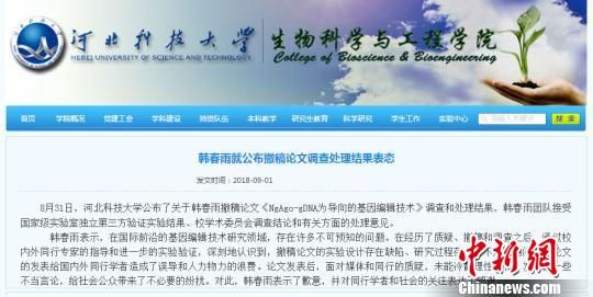 河北科技大学官网韩春雨表态截图。