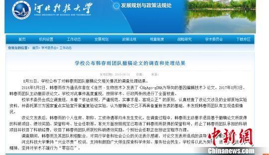 河北科技大学官网通报截图。