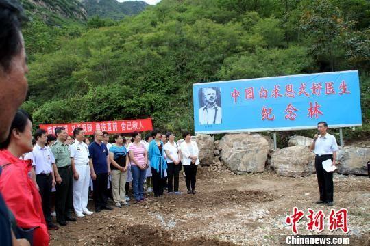 """中国""""白求恩式好医生""""纪念林活动启动现场。 于俊亮 摄"""