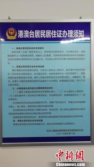 图为石家庄科苑派出所业务大厅张贴的港澳台居民居住证办理须知。 李洋 摄