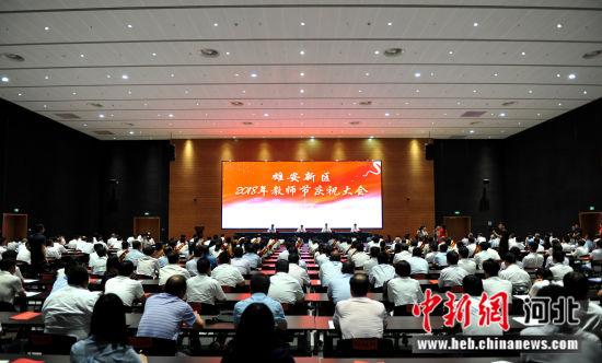 雄安新区召开2018年教师节庆祝大会。韩冰摄