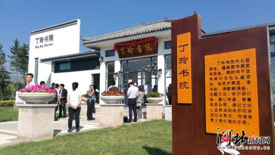 9月9日,张家口市第二届旅游产业发展大会闭幕式在张家口涿鹿县举行。图为桑干河旅游风景区内丁玲书院。记者刘雅静摄