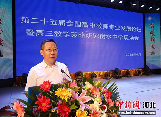 衡水中学党委书记、校长郗会锁致辞。 崔志平 摄