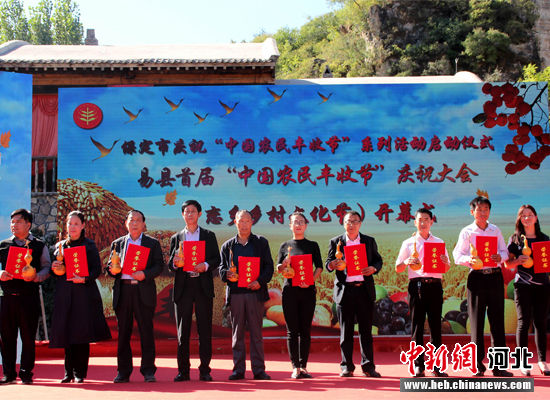 """图为获表彰的易县""""十佳最美新农民""""。 于俊亮 摄"""