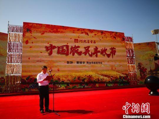 """河北首届""""中国农民丰收节""""开幕式现场。 张鹏翔 摄"""