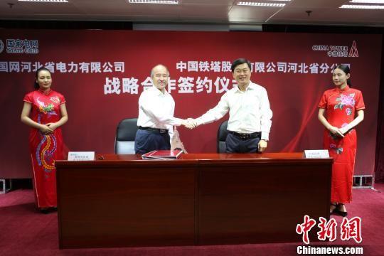 河北电力与河北铁塔签署战略合作框架协议现场 王昆仑 摄