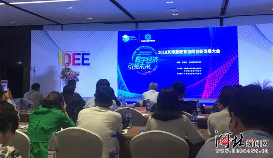 9月21日下午,在石家庄国际会展中心举行的2018京津冀教育协同创新发展大会上,成功签署六项智慧教育合作协议。图为大会现场。 记者王峻峰摄