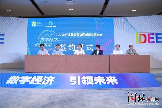 9月21日下午,在石家庄国际会展中心举行的2018京津冀教育协同创新发展大会上,成功签署六项智慧教育合作协议。图为签约仪式现场。 记者王峻峰摄