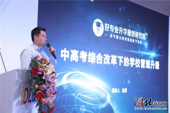 9月21日下午,在石家庄国际会展中心举行的2018京津冀教育协同创新发展大会上,成功签署六项智慧教育合作协议。图为好专业升学规划研究院院长金涛发表演讲。 记者王峻峰摄