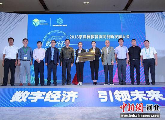 图为京津冀教育大数据专业委员会成立揭牌仪式。 主办方供图