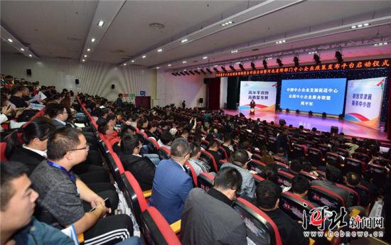 10月11日,京津冀中小企业创业创新服务对接活动暨河北省跨部门中小企业政策信息发布平台启动仪式在保定市举办。图为活动现场。