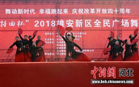 2018雄安新区全民广场舞大赛决赛现场。 韩冰 摄