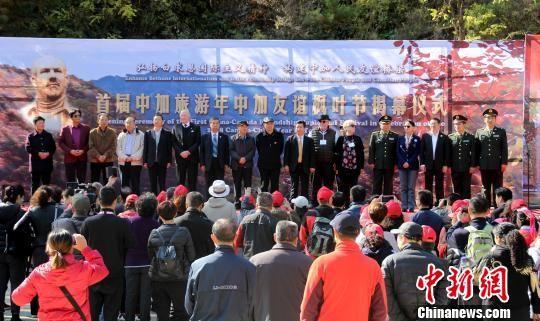 16日,首届中加旅游年中加友谊枫叶节在河北顺平县白银坨景区揭幕。图为揭幕式现场。 于俊亮 摄