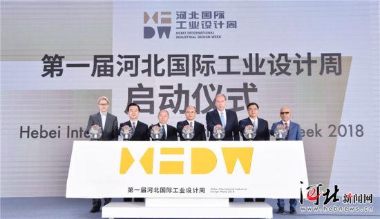 """10月18日,以""""设计力点亮未来之城""""为主题的第一届河北国际工业设计周在雄安新区举行启动仪式。这是省委副书记、省长许勤和部分嘉宾共同点亮启动球。 记者孟宇光 田明摄"""