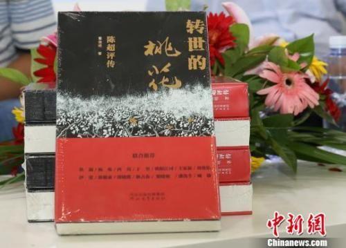 资料图:《转世的桃花――陈超评传》。 李晓伟 摄