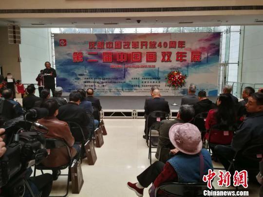 第二届中国画双年展开幕式现场。 李晓伟 摄