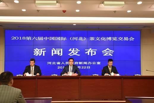 10月22日,河北省政府新闻办召开2018 第六届中国国际(河北)茶文化博览交易会新闻发布会。图为发布会现场。苏畅摄